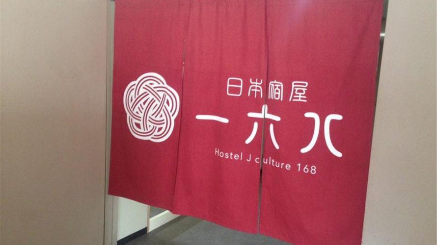 ゲストハウス日本宿屋168