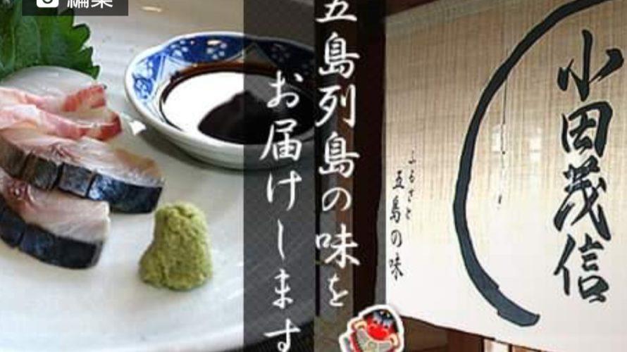 小田茂信の店
