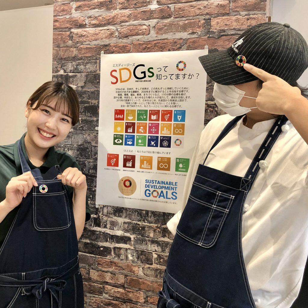 SDGsレストラン