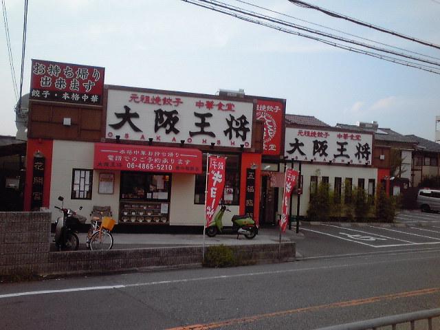大阪王将熊野店