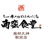 南蛮食堂服部天神駅前店