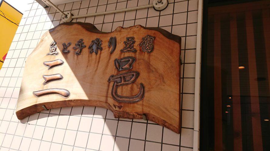 魚と手作り豆腐三邑